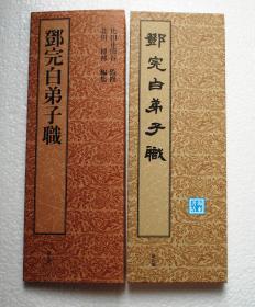 【邓完白弟子职(经折装)】篆书基本丛书 雄山阁1997年版 邓石如