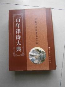 百年律诗大典(16开精装本)品相好.