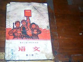 黑龙江省小学试用课本 语文第六册 有头像语录 受潮