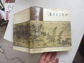 唐诗鉴赏辞典 精装 内有笔记划线