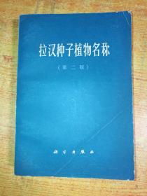 拉汉种子植物名称(第二版)