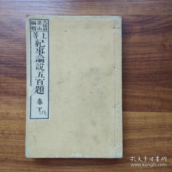 和刻本《上等记事论说五百题》卷下  明治14年(1881年) 分为: 杂字门, 说论门 ,议论门等类别