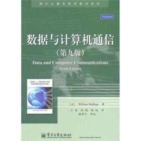 国外计算机科学教材系列:数据与计算机通信(第9版)