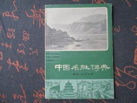 中国名胜词典(福建台湾分册)