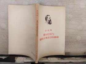 恩格斯 费尔巴哈与德国古典哲学的终结