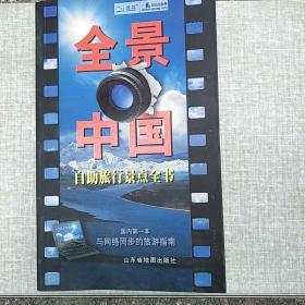 全景中国自助旅行景点全书