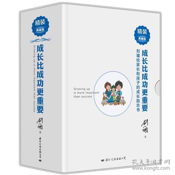成长比成功更重要-刘墉给家长和孩子的成长励志书-(全三册)-精装典藏版