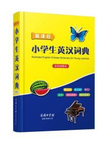 小学生英汉词典-新课标-彩色插图本