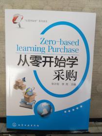 从零开始学采购(2018.8重印)
