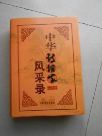 中华诗词家风采录