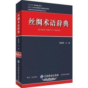 丝绸术语辞典