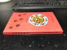 中餐烹饪常识
