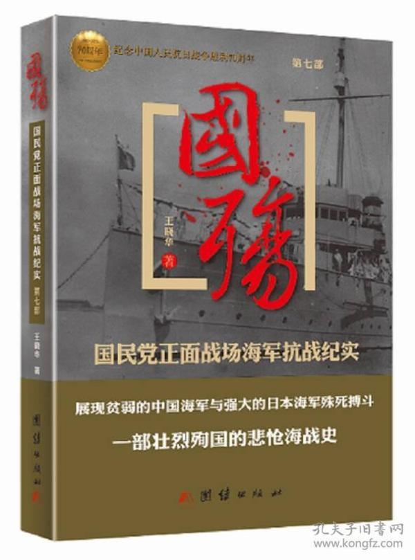 国殇 (第7部):国民党正面战场海军抗战纪实