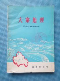 大寨地理 【广济县武穴中学图书室】
