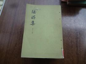 陆游集    全五册   馆藏85品自然旧   见图   76年一版一印