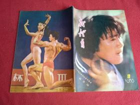 新体育1985.9(总第433期)封面人物:女子铅球亚洲记录创造者丛玉珍