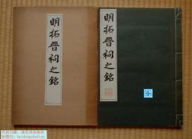 【明拓晋祠之铭】珂罗版线装1函1册全 清雅堂1960年