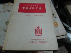 中文函授教材:中国古代文学(第七册)----清晚清部分
