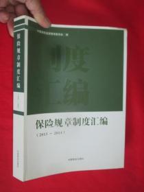 保险规章制度汇编 (2013-2014)    【16开】
