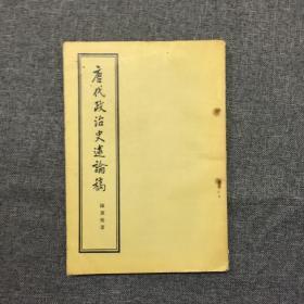 唐代政治史述论稿32-6-1