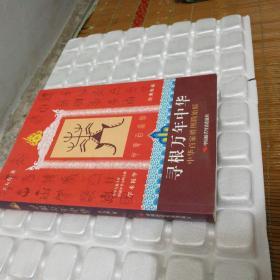 寻根万年中华