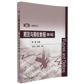 正版 期货与期权教程-(第6版) 智 罗孝玲 杨艳军 9787302461425