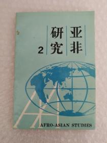 亚非研究 2(北京大学亚非研究所签赠本)