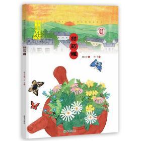 中国风·儿童文学名作绘本书系:甜药罐(精装绘本)