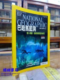 NATIONAL  GEOGRAPHIC  美国国家地理杂志 中文版 2010年8号