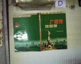 广州市地图册 . ,。