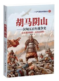 一口气读完中国战史1:胡马阴山:汉匈五百年战争史(公元前209年-公元329年)