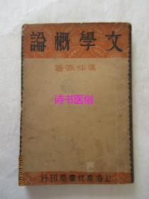文学概论——马仲殊著,民国19年版