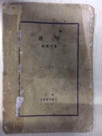 迷羊   (1928年,郁达夫,毛边本)