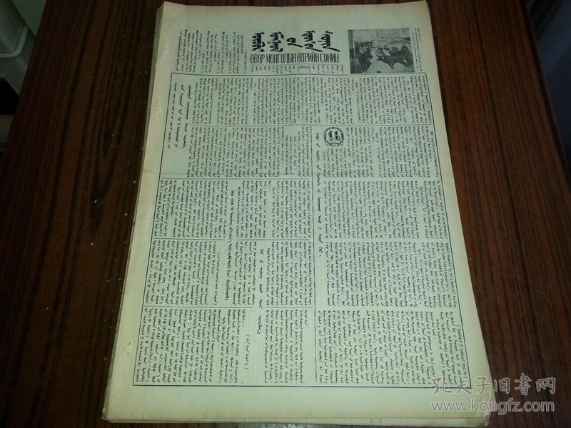 1955年2月22日《内蒙古日报》蒙文版840