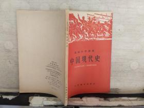 高级中学课本:中国现代史