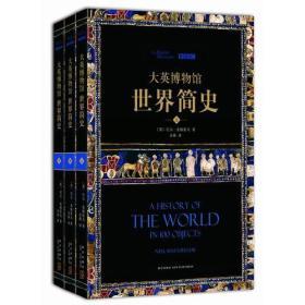 大英博物馆世界简史-(全三册)
