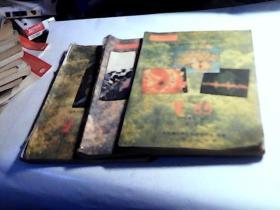 九年义务教育三年制初级中学教科书生物(第1册上下 第2册)共3本合售。。