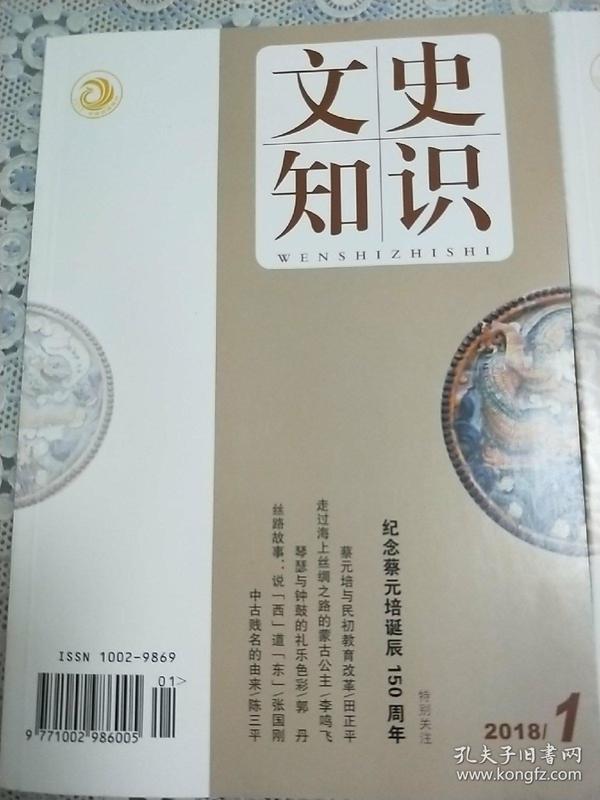 文史知识(2017年11月,2018年1月,共2册)
