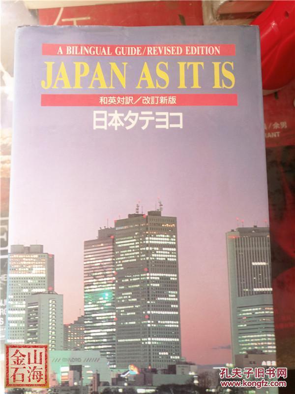 日语原版 和英对译 JAPAN AS IT IS 日本タテヨコ