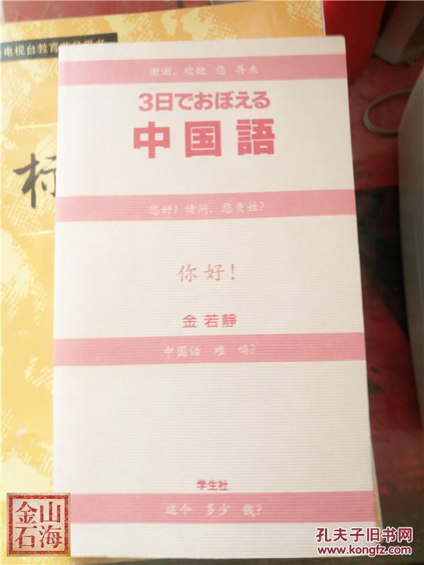 日语原版 3日でぼえゐ中国语