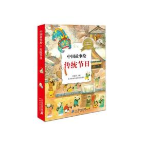 传统节日-中国故事绘-(全6册)