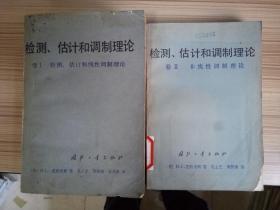 检测、估计和调制理论:卷I 检测、估计和线性调制理论,卷II 非线性调制理论 两册全 印量少  CC D8-c