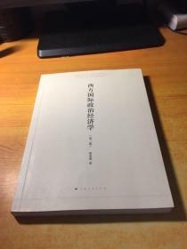 西方国际政治经济学(第2版)