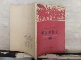 高级中学课本: 中国现代史