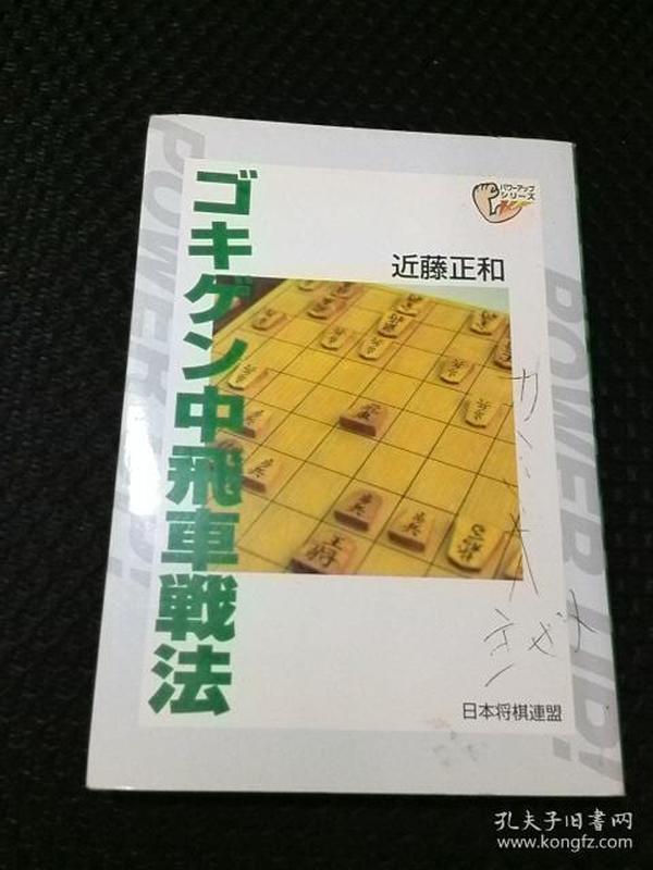 日文原版:书名请见书影,有书衣