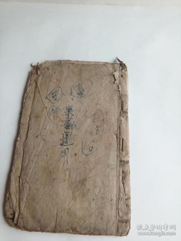 少林寺防身宝(后附汉安傅举人祖传奇方)孔网孤本,看好再买,这类奇方、秘术、售后不退。