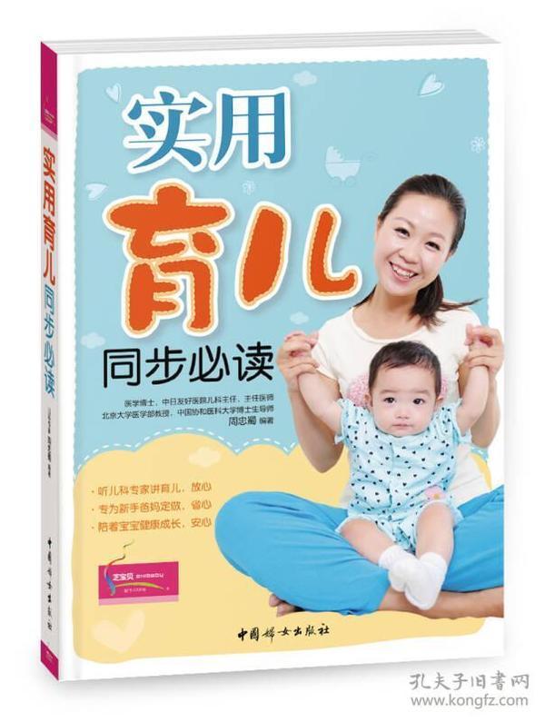 芝宝贝:实用育儿同步必读