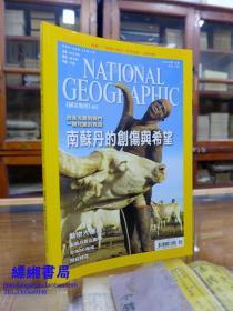 NATIONAL  GEOGRAPHIC  美国国家地理杂志 中文版 2010年11号