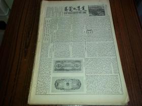 1955年2月23日《内蒙古日报》蒙文版841