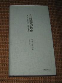 中文大学原版现代诗集《在时间的核中 卡柔•布拉乔诗选》